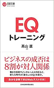 EQトレーニング