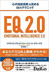 EQ 2.0 :「心の知能指数」を高める66のテクニック