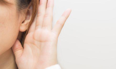傾聴力とは