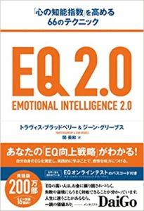 EQ2.0~「心の知能指数」を高める66のテクニック